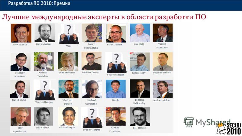 Разработка ПО 2010: Премии Лучшие международные эксперты в области разработки ПО