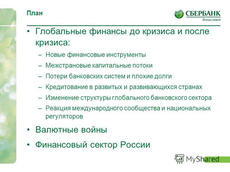 0 Финансовая система в посткризисной экономике Ксения Юдаева, Сбербанк Октябрь, 2010