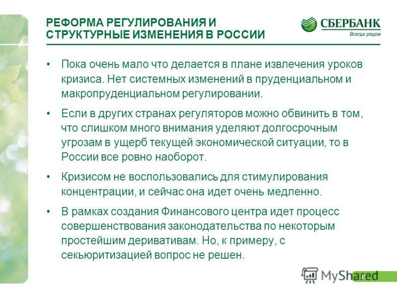 30 Кризис и антикризисная политика в банковском секторе России Осень 2008 – весна 2009: пожар залит нестандартными инструментами. По сути переток резервов ЦБ в банковскую систему и частный сектор в целом. Дополнительную роль сыграло ослабление регули
