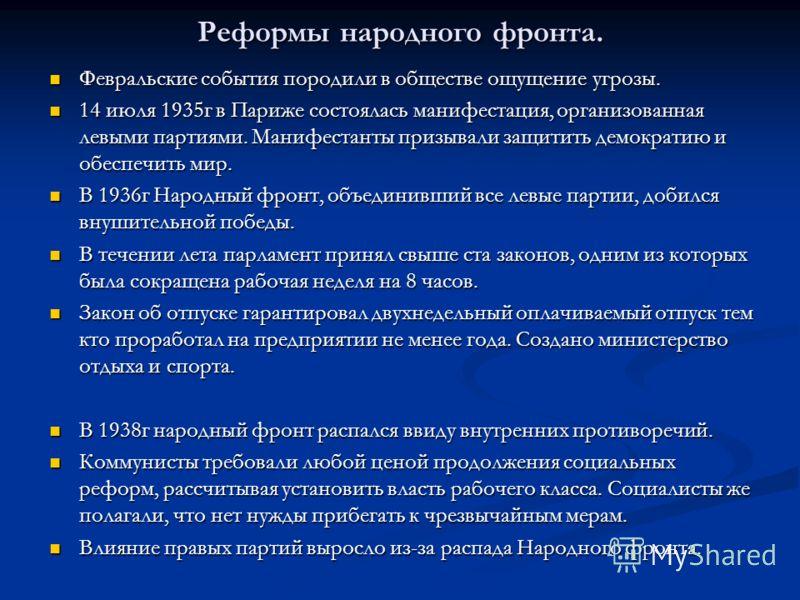 Реформы народного фронта. Февральские события породили в обществе ощущение угрозы. Февральские события породили в обществе ощущение угрозы. 14 июля 1935 г в Париже состоялась манифестация, организованная левыми партиями. Манифестанты призывали защити