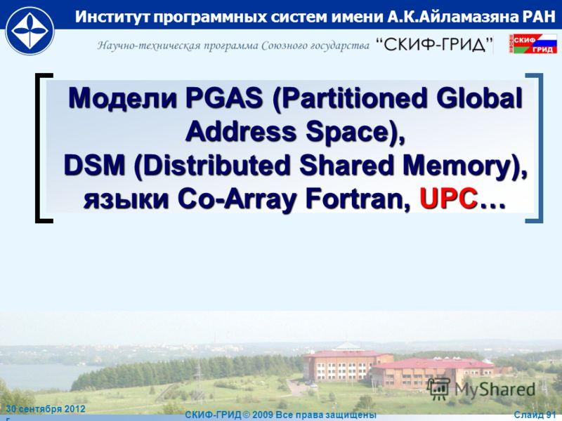 Институт программных систем имени А.К.Айламазяна РАН Модели PGAS (Partitioned Global Address Space), DSM (Distributed Shared Memory), языки Co-Array Fortran, UPC… 2 июля 2012 г.СКИФ-ГРИД © 2009 Все права защищеныСлайд 91