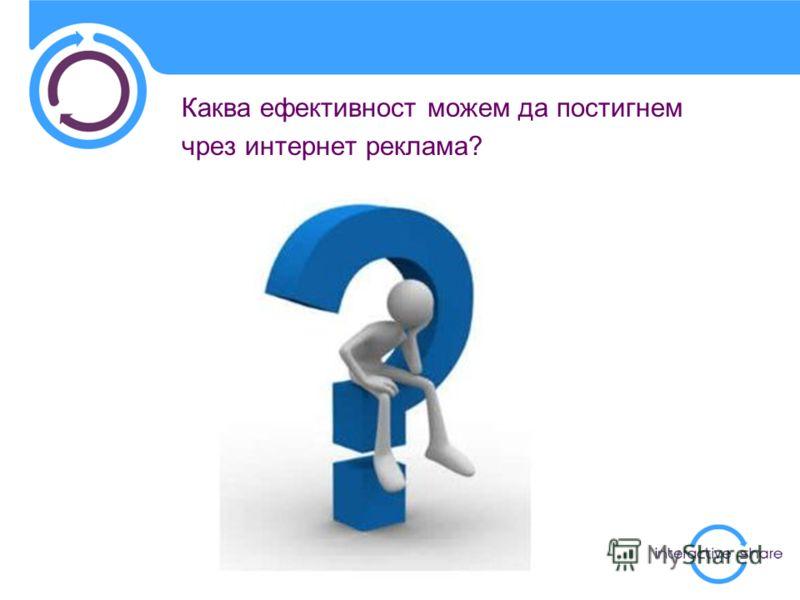 Каква ефективност можем да постигнем чрез интернет реклама?