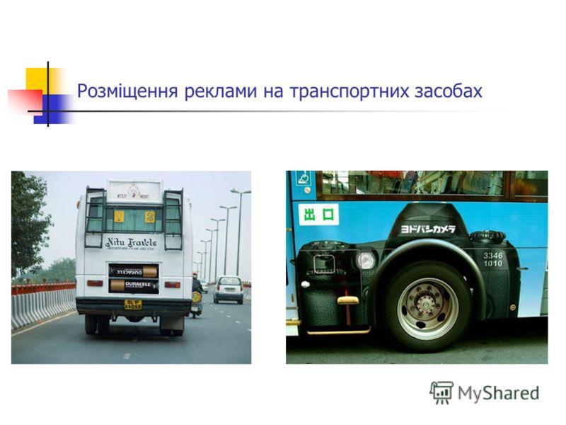 Розміщення реклами на транспортних засобах