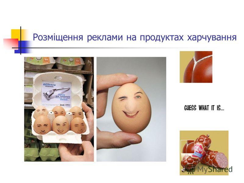Розміщення реклами на продуктах харчування