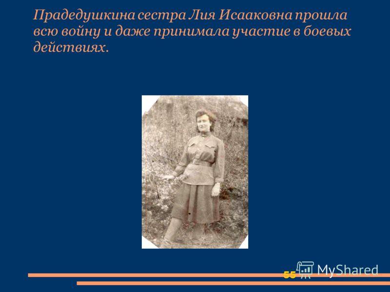 55 Прадедушкина сестра Лия Исааковна прошла всю войну и даже принимала участие в боевых действиях.