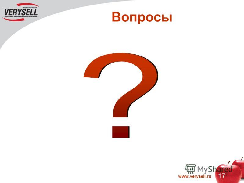 17 www.verysell.ru Вопросы