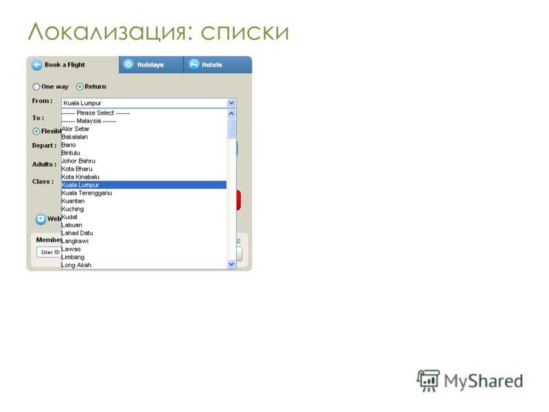 Локализация: списки