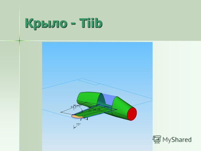 Крыло - Tiib