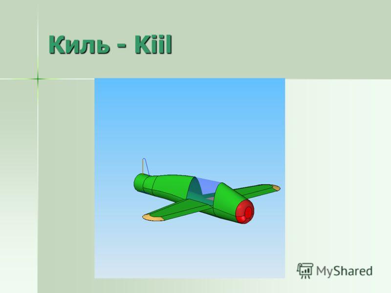 Киль - Kiil