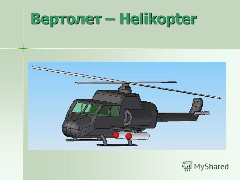 Вертолет – Helikopter