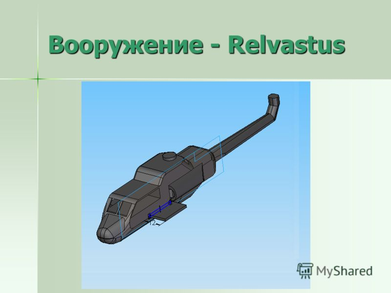 Вооружение - Relvastus