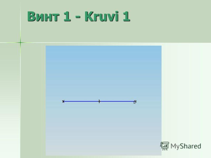 Винт 1 - Kruvi 1