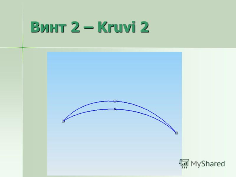 Винт 2 – Kruvi 2