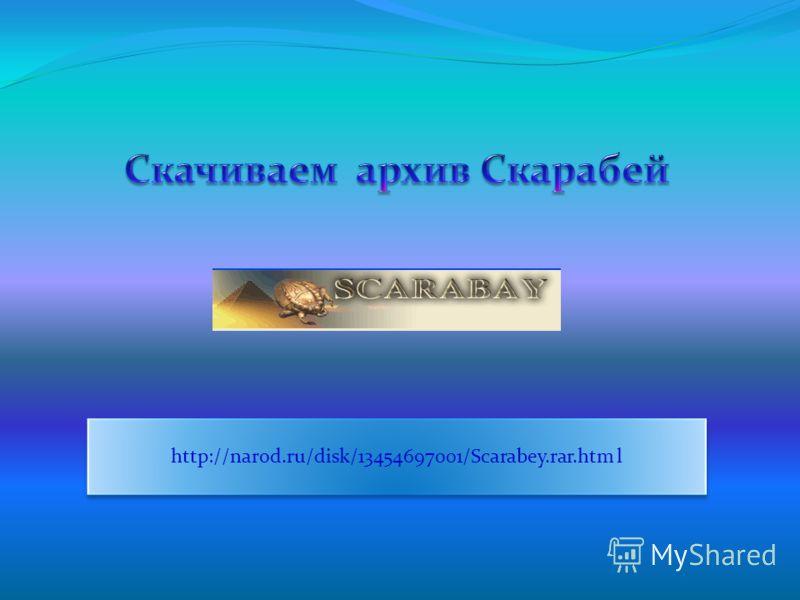 http://narod.ru/disk/13454697001/Scarabey.rar.htm l