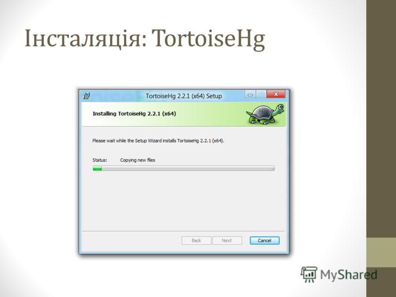 Інсталяція: TortoiseHg