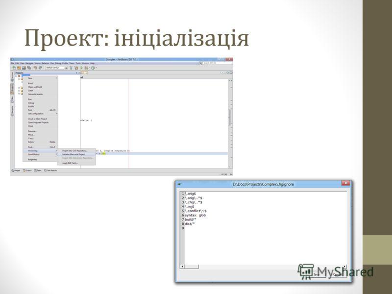 Проект: ініціалізація