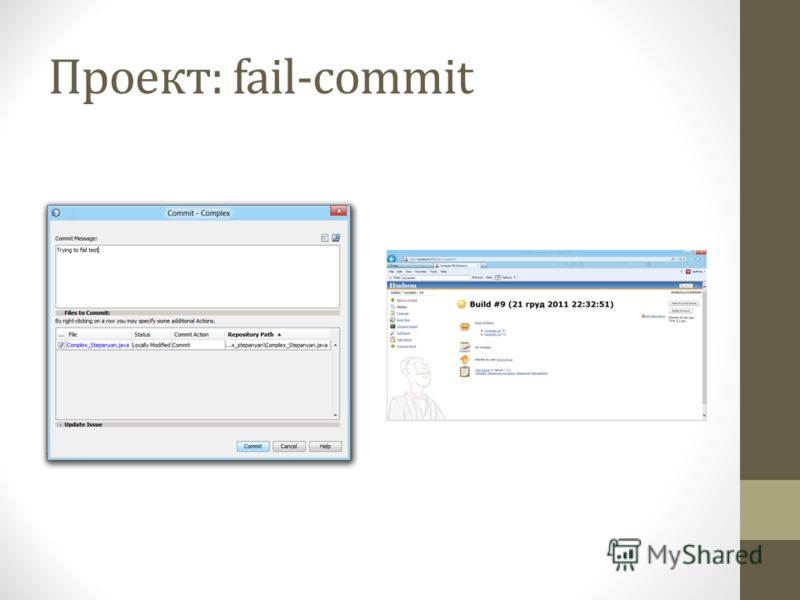 Проект: fail-commit