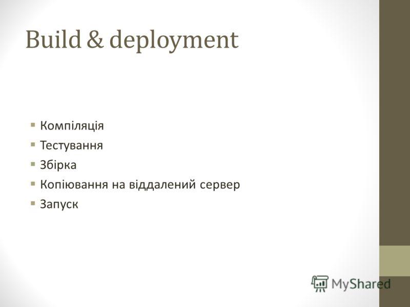 Build & deployment Компіляція Тестування Збірка Копіювання на віддалений сервер Запуск