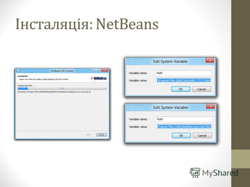 Інсталяція: NetBeans