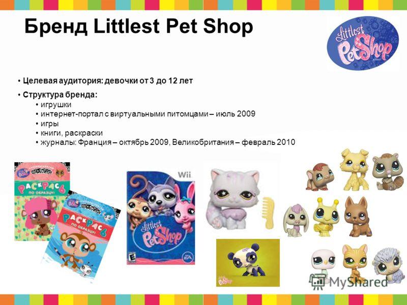 11 Бренд Littlest Pet Shop Целевая аудитория: девочки от 3 до 12 лет Структура бренда: игрушки интернет-портал с виртуальными питомцами – июль 2009 игры книги, раскраски журналы: Франция – октябрь 2009, Великобритания – февраль 2010