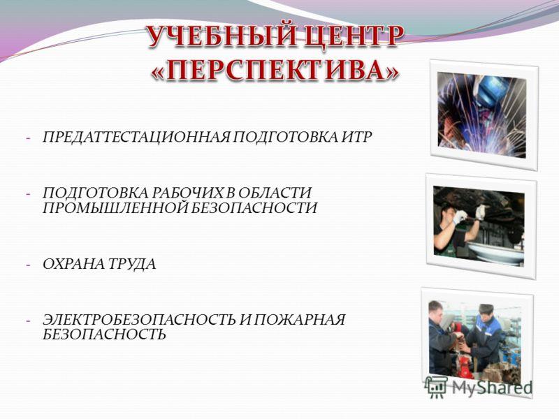- ПРЕДАТТЕСТАЦИОННАЯ ПОДГОТОВКА ИТР - ПОДГОТОВКА РАБОЧИХ В ОБЛАСТИ ПРОМЫШЛЕННОЙ БЕЗОПАСНОСТИ - <a href='http://www.myshared.ru/slide/36698/' title='ох