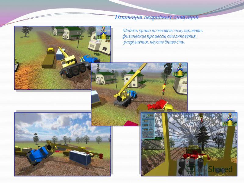 Имитация аварийных ситуаций Модель крана позволяет симулировать физические процессы столкновения, разрушения, неустойчивость.