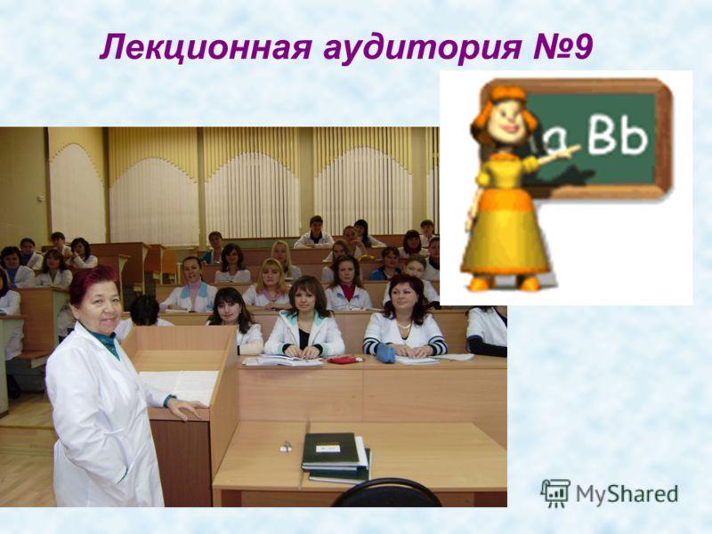 Лекционная аудитория 9