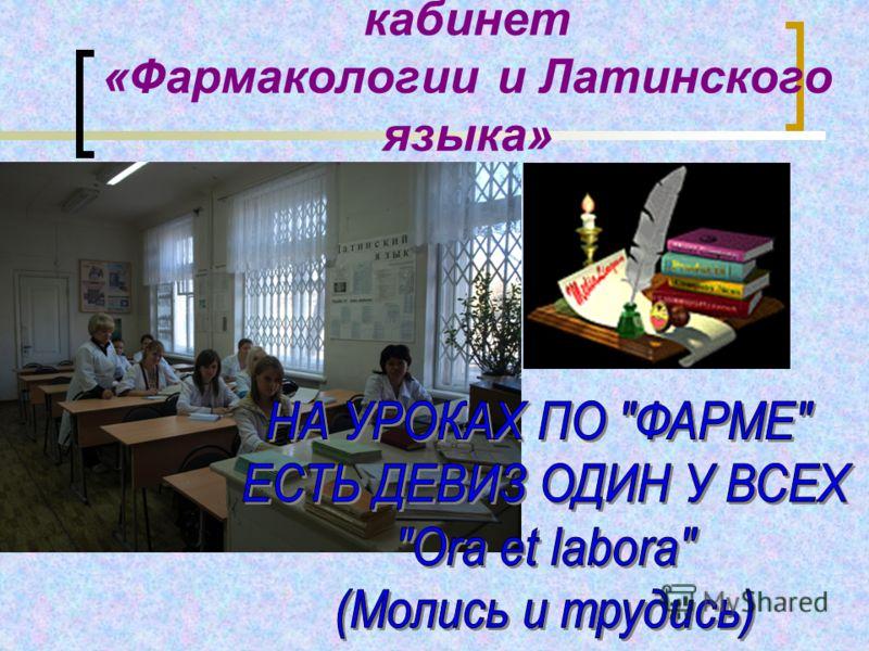 кабинет «Фармакологии и Латинского языка»