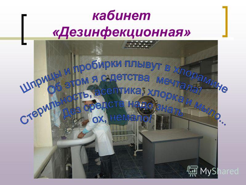 кабинет «Дезинфекционная»