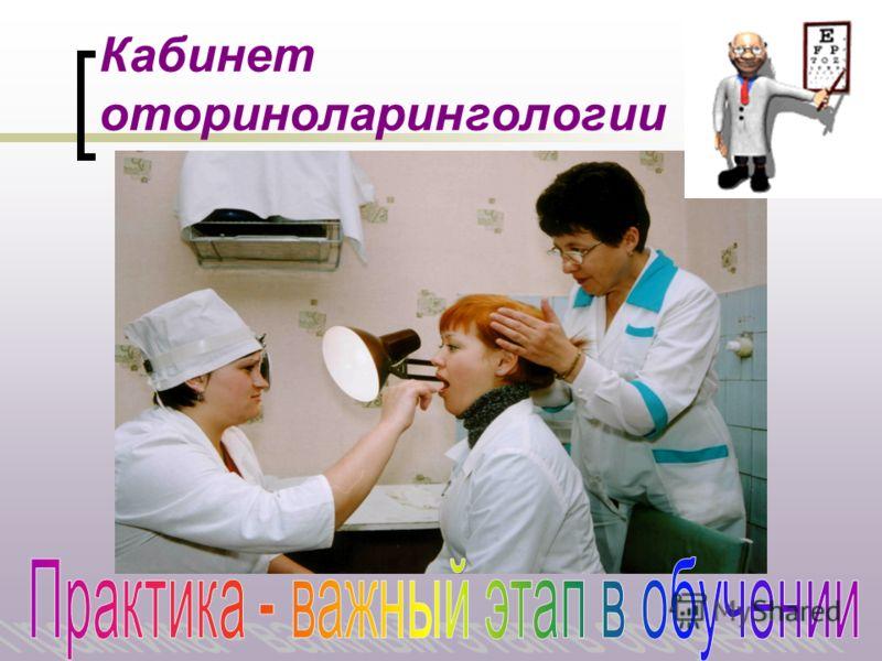 Кабинет оториноларингологии