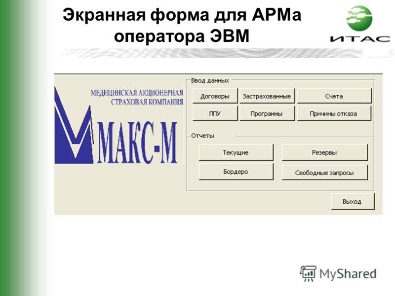 Экранная форма для АРМа оператора ЭВМ