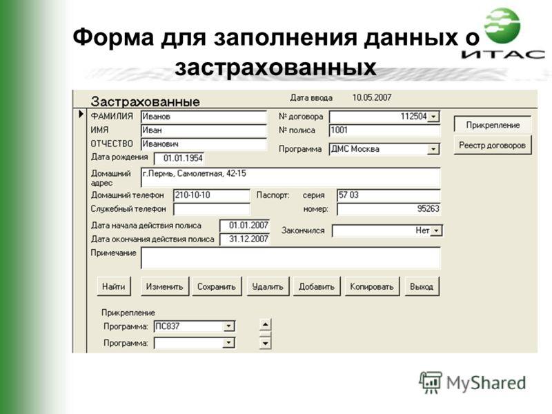 Форма для заполнения данных о застрахованных