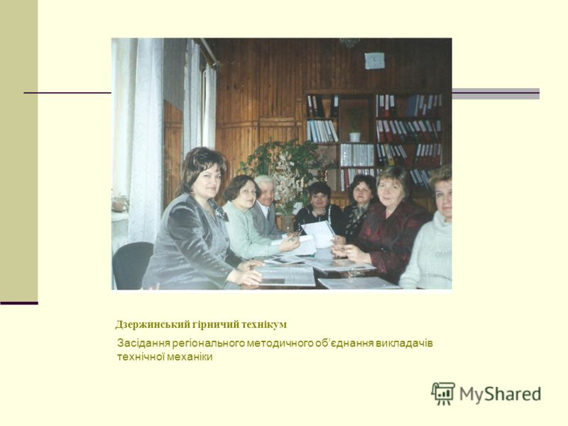 Дзержинський гірничий технікум Засідання регіонального методичного обєднання викладачів технічної механіки
