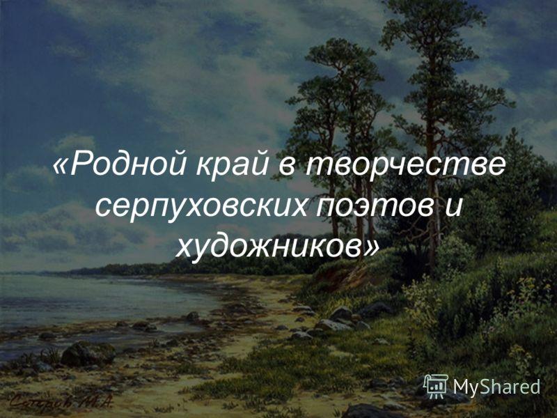 «Родной край в творчестве серпуховских поэтов и художников»