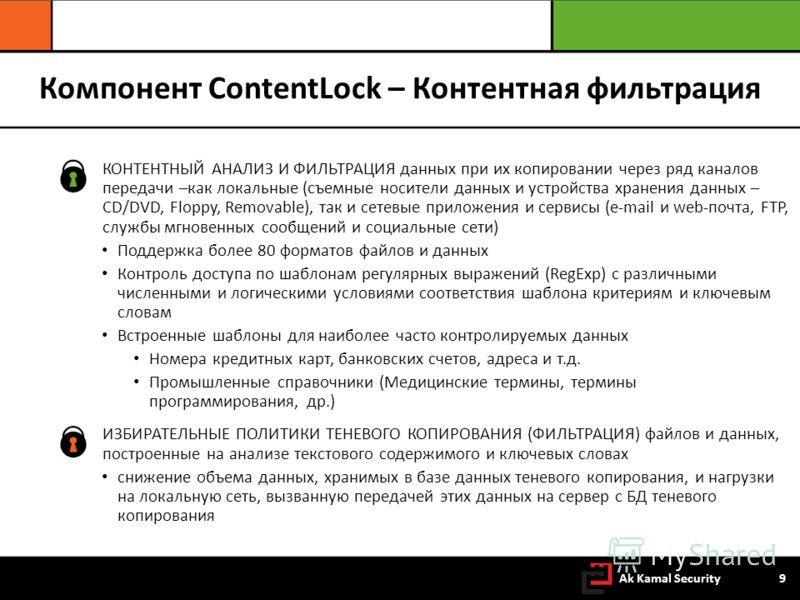 Компонент ContentLock – Контентная фильтрация КОНТЕНТНЫЙ АНАЛИЗ И ФИЛЬТРАЦИЯ данных при их копировании через ряд каналов передачи –как локальные (съемные носители данных и устройства хранения данных – CD/DVD, Floppy, Removable), так и сетевые приложе