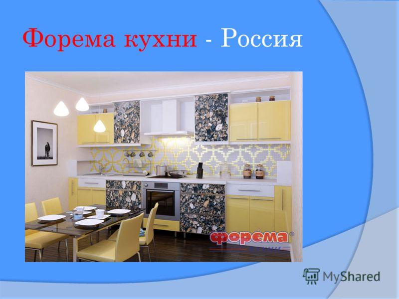 Форема кухни - Россия