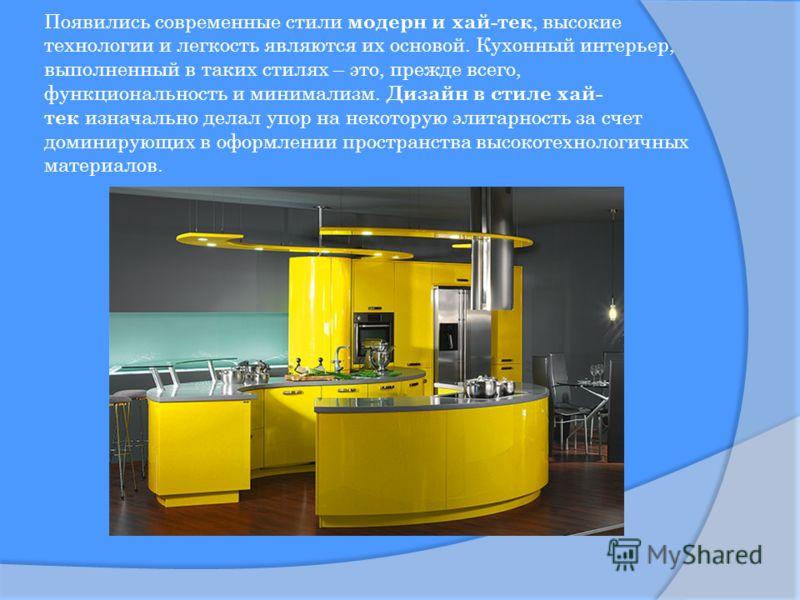 Появились современные стили модерн и хай-тек, высокие технологии и легкость являются их основой. Кухонный интерьер, выполненный в таких стилях – это, прежде всего, функциональность и минимализм. Дизайн в стиле хай- тек изначально делал упор на некото