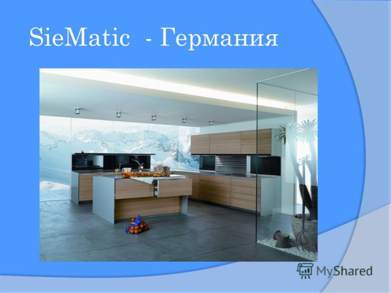 SieMatic - Германия