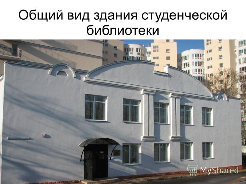 Общий вид здания студенческой библиотеки