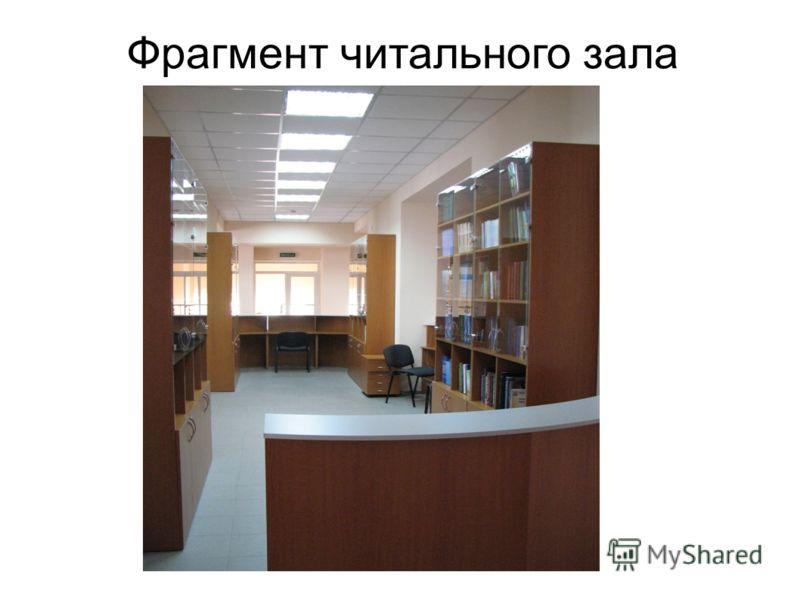 Фрагмент читального зала