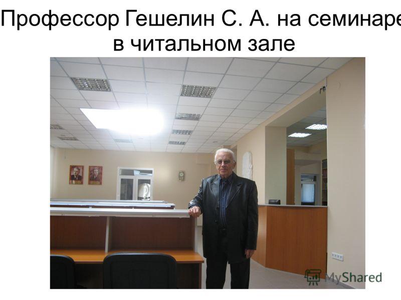 Профессор Гешелин С. А. на семинаре в читальном зале