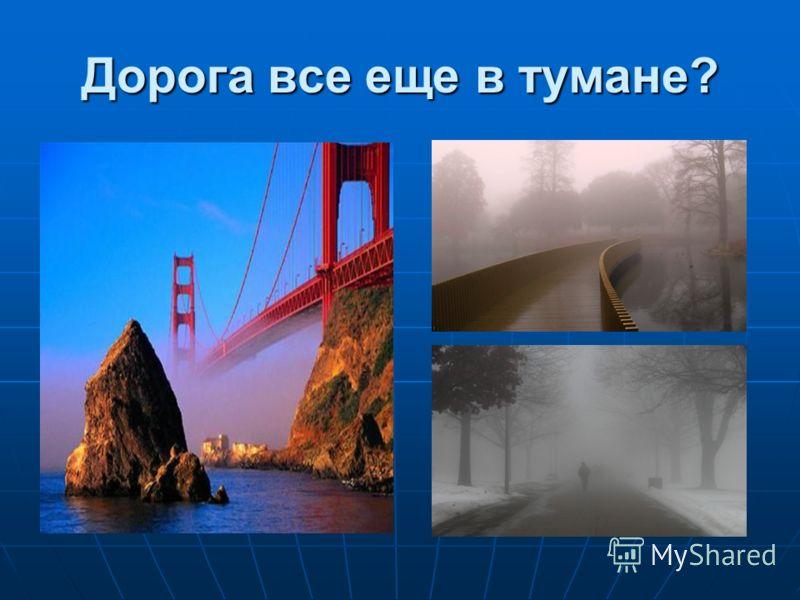 Дорога все еще в тумане?