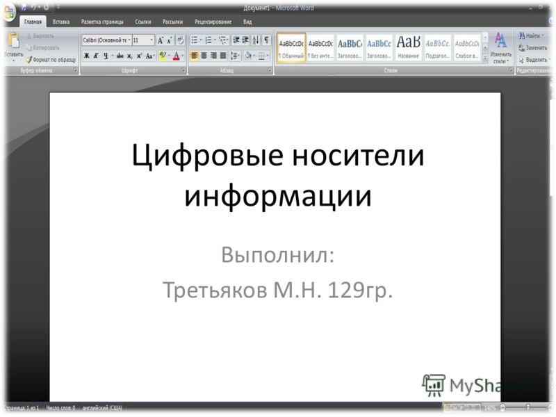 Цифровые носители информации Выполнил: Третьяков М.Н. 129 гр.