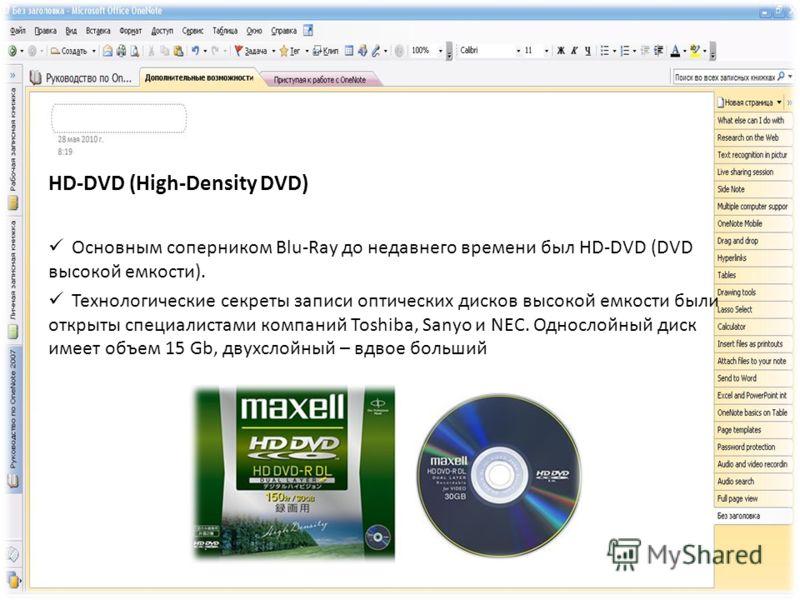 HD-DVD (High-Density DVD) Основным соперником Blu-Ray до недавнего времени был HD-DVD (DVD высокой емкости). Технологические секреты записи оптических дисков высокой емкости были открыты специалистами компаний Toshiba, Sanyo и NEC. Однослойный диск и