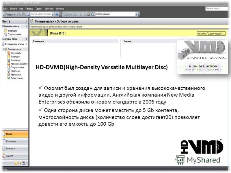 HD-DVMD(High-Density Versatile Multilayer Disc) Формат был создан для записи и хранения высококачественного видео и другой информации. Английская компания New Media Enterprises объявила о новом стандарте в 2006 году Одна сторона диска может вместить