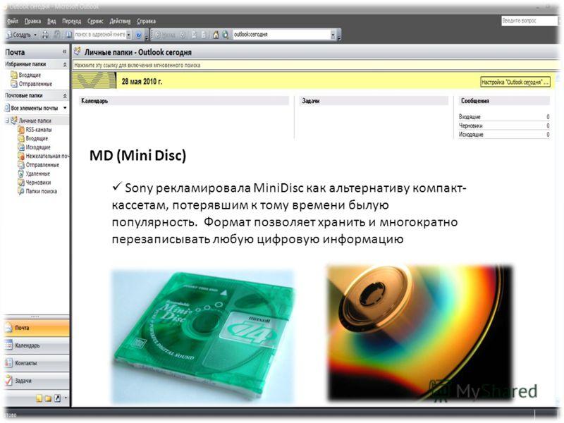 MD (Mini Disc) Sony рекламировала MiniDisc как альтернативу компакт- кассетам, потерявшим к тому времени былую популярность. Формат позволяет хранить и многократно перезаписывать любую цифровую информацию