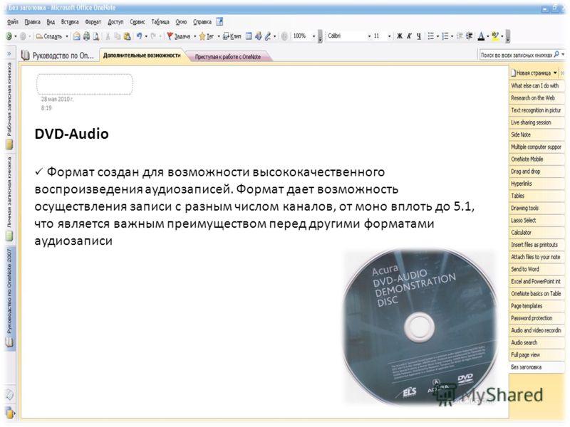 DVD-Audio Формат создан для возможности высококачественного воспроизведения аудиозаписей. Формат дает возможность осуществления записи с разным числом каналов, от моно вплоть до 5.1, что является важным преимуществом перед другими форматами аудиозапи