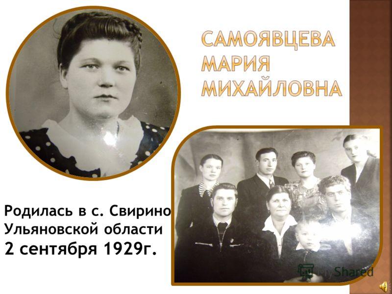 Родилась в с. Свирино Ульяновской области 2 сентября 1929 г.