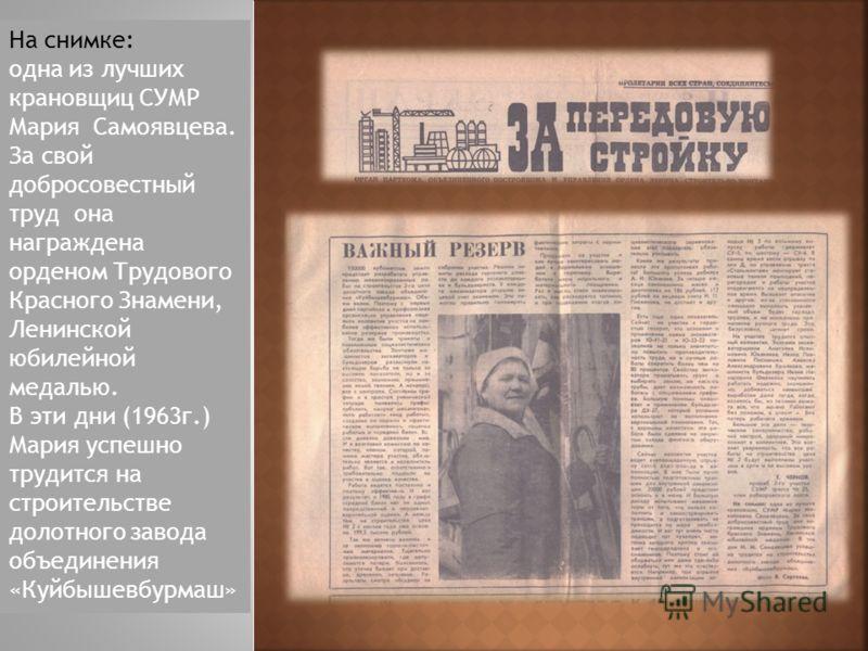На снимке: одна из лучших крановщиц СУМР Мария Самоявцева. За свой добросовестный труд она награждена орденом Трудового Красного Знамени, Ленинской юбилейной медалью. В эти дни (1963 г.) Мария успешно трудится на строительстве долотного завода объеди