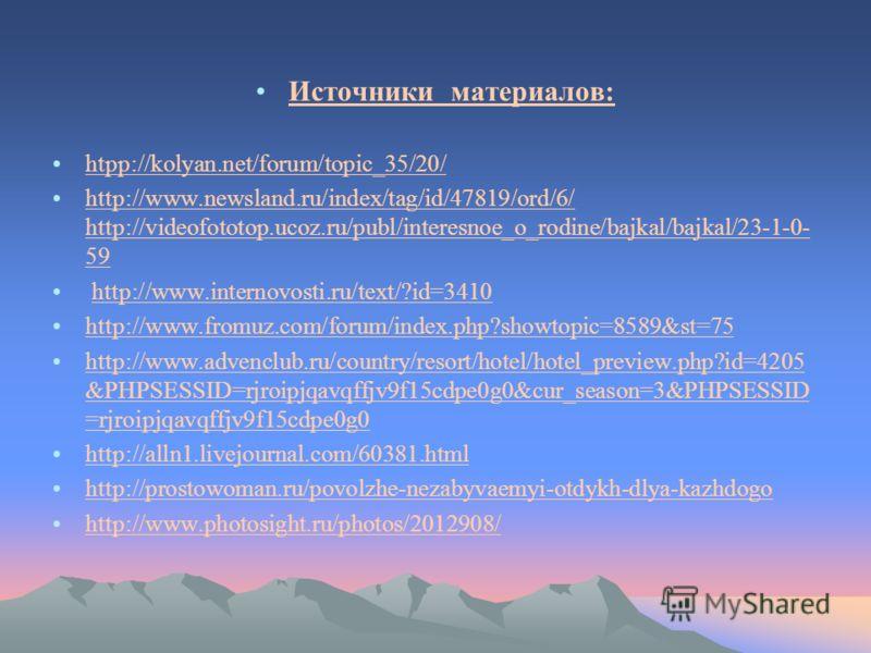 Источники материалов: htpp://kolyan.net/forum/topic_35/20/ http://www.newsland.ru/index/tag/id/47819/ord/6/ http://videofototop.ucoz.ru/publ/interesnoe_o_rodine/bajkal/bajkal/23-1-0- 59http://www.newsland.ru/index/tag/id/47819/ord/6/ http://videofoto